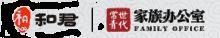 和君家族办公室logo透明3