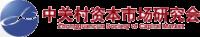 中关村资本市场研究会